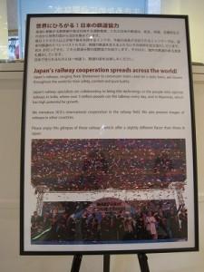 世界の国々の鉄道の駅や列車の写真展がありました。日本の技術が導入されているそうです。