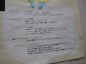 その他カレーメニューなどもJレストランでは500円で食べることができました。